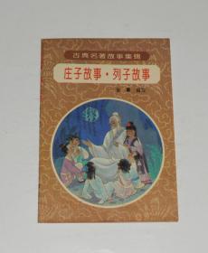 庄子故事.列子故事  1994年1版1印