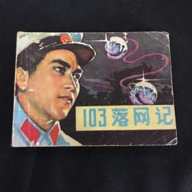 103落網記 連環畫
