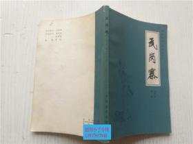 瓦岗寨;传统评书《兴唐传》 陈荫荣 讲述 中国曲艺出版社 32开