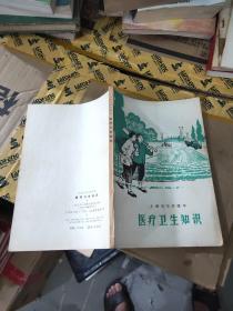 上海市中学课本 医疗卫生知识