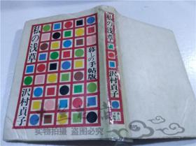 原版日本日文书 私の浅草 沢村贞子 暮しの手帖社 1978年6月 32开硬精装