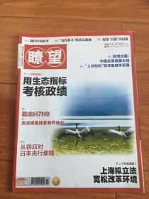 瞭望 杂志 2013.15