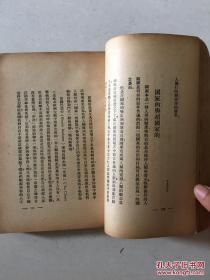 文艺论集 民国16年3版