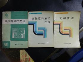 《中国烹调工艺学》《烹调技术》《烹饪原料加工技术》
