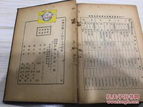 汉译世界名著 动物生活史 民国24年初版 道林纸多幅插图