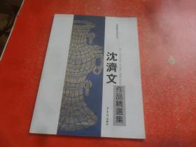 中国书画名家精品系列:沈济文作品精选集