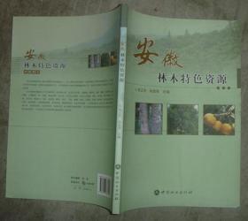 安徽林木特色资源 【16开 一版一印 印数:1000册 品佳】