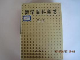 数学百科全书第二卷D-H(95年1版1印)