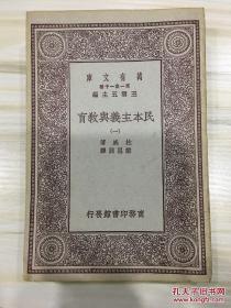 万有文库第一集一千种 民本主义与教育 全5册 初版