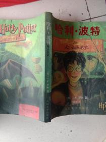 《哈利波特与火焰杯》