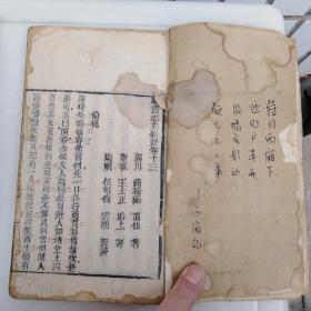 【朱墨套印】清小说《聊斋志异新评》卷13一册全