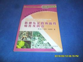 新疆瓜菜虫害及其防治