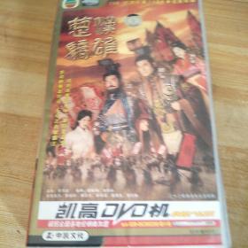楚汉骄雄DVD33谍