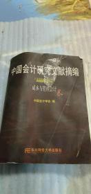 中国会计研究文献摘编1979-1999:成本与管理会计卷