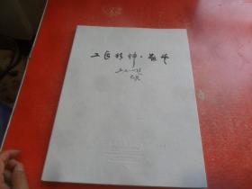 工匠精神:苏艺  王丽华刺绣艺术作品(8开软精装)