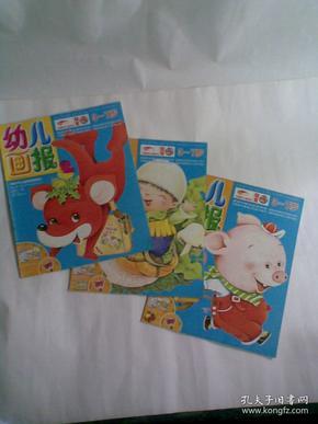 幼儿画报2011年第10,11,12期(3本合售)