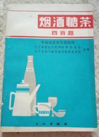 烟酒糖茶 四百题