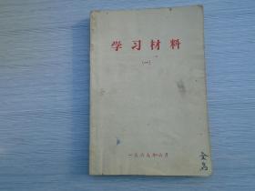 学习材料(一)1969年6月(32开平装 1本,原版正版老书,封面有原藏书人签。内页有少量笔画横。详见书影)