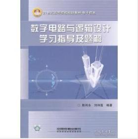 数字电路与逻辑设计学习指导及题解 陈利永 刘诗笺 中国铁道