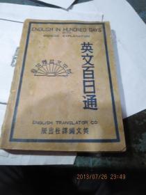 民国旧书2086-6   英文百日通