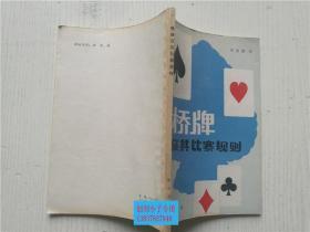 桥牌及其比赛规则 周家骝 译 知识出版社 开本32