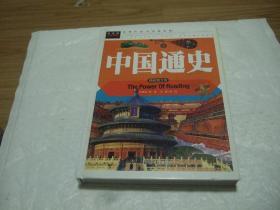中国通史 精致图文版