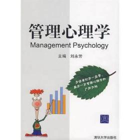 现货正版 管理心理学 刘永芳 9787302166221 清华