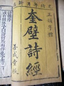 官刻:东莱博义 光绪木本 四册四卷全 美品 原函