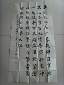 王应森:书法:为纪念抗日战争胜利七十周年而作书法作品
