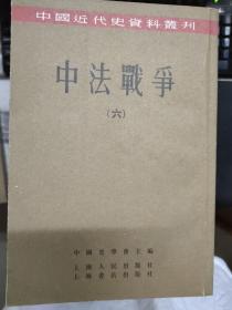 中国近代史资料丛刊《中法战争(六)》中法越南交涉资料