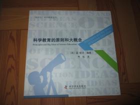 科学教育的原则和大概念(20开本)