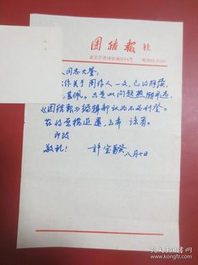 """""""中国民主革命同盟""""的重要发起人之一,原《团结报》总编辑、社长 许宝骙 信札"""