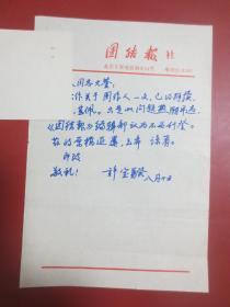 """""""中国民主革命同盟""""的重要发起人之一,赌博网:原《团结报》总编辑、社长 许宝骙 信札"""