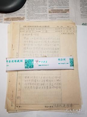 陕西著名书画家篆刻家张范九信稿一组
