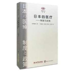 日本的医疗:制度与政策/阅读日本书系
