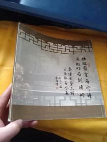 拙政园室名印谱  文征明石刻图册:蔡谨士 蔡廷辉父子作品合集