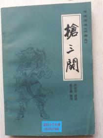抢三关;传统评书《兴唐传》 陈荫荣 讲述 戴宏森 整理 中国曲艺出版社 32开