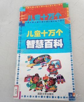 儿童十万个智慧百科(1和2)两本