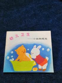 幼儿卫生 小白和尼尼 (48开 品好彩印)