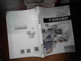 军事理论教程..--
