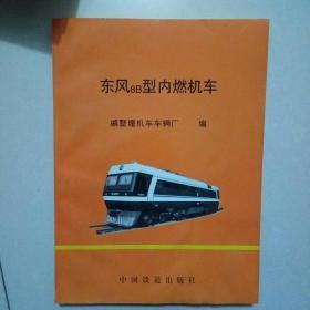 东风8B型内燃机车