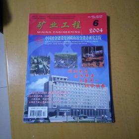 矿业工程2004-6