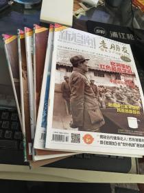 新浪潮 老朋友 杂志2017年3.7.8.9.10.12期(共6本合售)