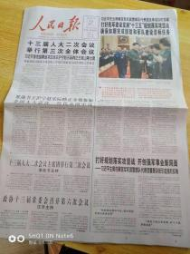 人民日报社2019年3月13日20版