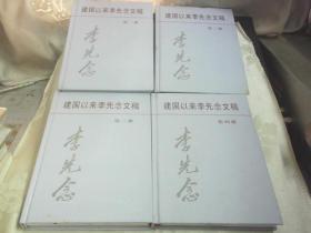 建国以来李先念文稿(精装)《1卷.1949.7--1954.5,2卷.1954.6--1965-12,3卷.1966.1--1976.1,4卷.1977.1-1992.4》