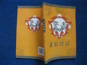 【中国民俗文化丛书】关公传说