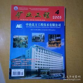 矿业工程2005-4