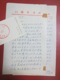 著名红学家 邓庆佑 信札