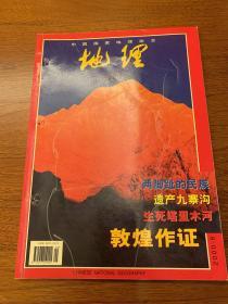 《中国国家地理》2000年9月总第479期
