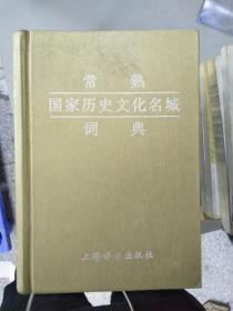 特价~常熟国家历史文化名城词典   9787532613373